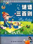 谜语三百则-四川少年儿童出版社-家佳听书馆