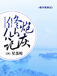炮灰修仙記-星落鯢-播音靜萱