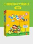 小嘴鳄鱼和大嘴猴子全集(共2册)-小鱼姐姐-口袋故事