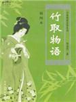 竹取物语-日本民间故事-剑玮配音工作室