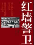 红墙警卫(毛泽东真实生活场景)-何建明-悦库时光
