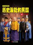 历史深处的民国(二):共和-江城-悦库时光