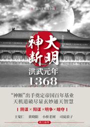 大明神断:洪武元年1368(刘伯温如何一统江山)听书网