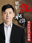 梁军说水浒:梁山好汉档案揭秘-梁军-梁军