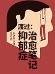 渡过1:抑郁症治愈笔记-张进-朱株儿