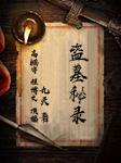 盗墓秘录-九天-播音高鹏宇