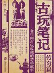 古玩笔记:传奇篇(多人精品)-齐州三爷-骤雨惊弦