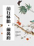 闺女怀胎、闹黄府-陈琳,施兴华-陈琳(黄梅戏演员)