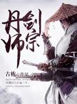 丹師劍宗-古棟-雁棲鳴