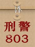 刑警803:隐形血滴-上海故事广播-上海故事广播