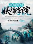 西游外传:妖精学院-王玫妞-刘恩泽