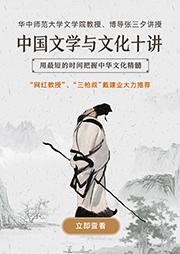 张三夕:中国文学与文化十讲-张三夕-有书课堂