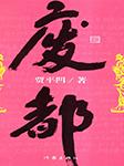 废都(李野墨人气热播)-贾平凹-李野墨