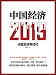 中国经济2019-王德培-蓝狮子FM