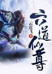 六道仙尊(鸿蒙至尊)-云霆飞-秦弋天