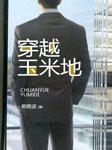 穿越玉米地-吴晓波-蓝狮子FM