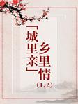 黄梅戏:城里亲乡里情(1,2)-多人-群星