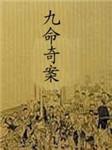 九命奇案(民国天津重大命案)-鸿达以太-王传林