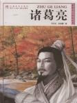 世界名人传记丛书:诸葛亮-范志忠,陈晓蕾-孙波浪