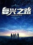 复兴之路-wanglong-南唐江河