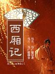 电视剧:西厢记-马兰,马广儒-马兰,马广儒
