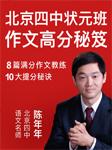 北京四中状元班作文高分秘笈-陈年年-布谷学习