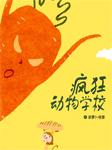 疯狂动物学校(一):胡萝卜怪兽-黄宇-口袋故事