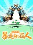 植物世界:暴走机器人-米卡莎-晓寒姐姐