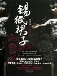 锡纸裙子-鲁奇-逐花影暗