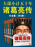 大谋小计五十年:诸葛亮传(共5册)-若虚-读客熊猫君
