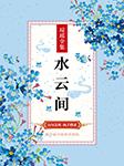 水云间(琼瑶经典作品)-琼瑶-播音爱屋