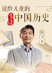 说给儿童的中国历史(3-10岁)-陈卫平-小博集