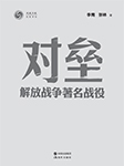 对垒:解放战争著名战役-张林,李鹰-播音露西