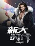 新大时代-刘剑锋-播音口玉