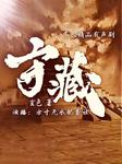 守藏(故宫国宝南迁之旅)-玄色-方寸无衣配音社