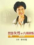 智慧女性的六項修煉-李玲瑤-李玲瑤