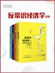 反常识经济学(四册全)-[美]史蒂文·兰兹伯格-中信书院
