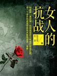 女人的抗战-陈玉福、宏波-刘东,高鹏宇