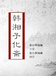 韩湘子化斋-张小萍,陈琳-张小萍(黄梅戏演员)