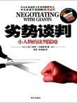 劣势谈判:小人物的谈判策略-彼得·约翰斯顿-张柏涵
