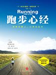 跑步心经:身体在路上,心灵在远方-亚历山德拉•海明丝莉-悠呀悠