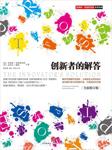 创新者的解答(全新修订版)-(美) 克莱顿·克里斯坦森, (加) 迈克尔·雷纳-中信书院