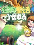 经典童话小剧场-Joanne   Lee-沐沐ABC