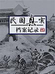 民国真实档案记录:还原1900-1949年历史事件-泽瑞文化-知乎盐选,乔伊,晓念,洪宇