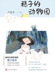 穗子的动物园(严歌苓作品)-严歌苓-人民文学出版社