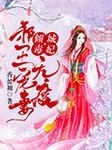 倾城毒妃:邪王宠妻无度-香盈袖-播音盖拉,杨淦煊