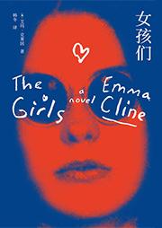 女孩们-艾玛·克莱因-播音浅念