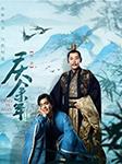 庆余年(同名影视原著)-猫腻-盗辛