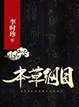 本草纲目(东方医药巨典)-李时珍-白云出岫