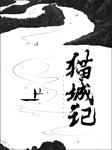 猫城记 (老舍作品)-老舍-说道天明